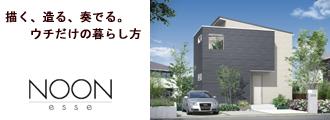 ヌーン・エッセ (NOON esse)